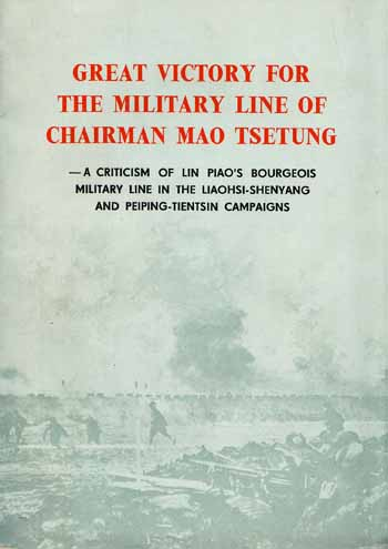 Image for GREAT VICTORY FOR THE MILITARY LINE OF CHAIRMAN MAO TSETUNG