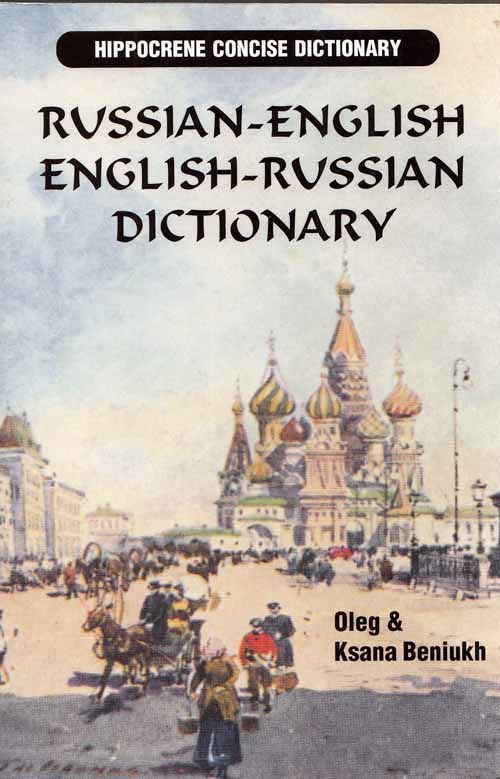 Image for Russian-English English-Russian (Hippocrene Concise Dictionary)