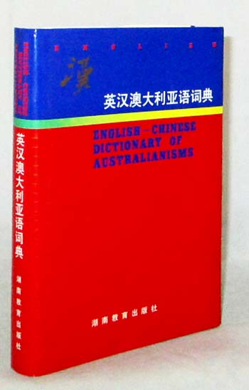 Image for English-Chinese Dictionary of Australianisms